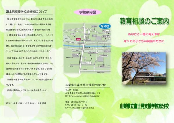 kyoikusoda_leafletのサムネイル